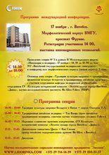II Международный форум «Инновации в медицине»